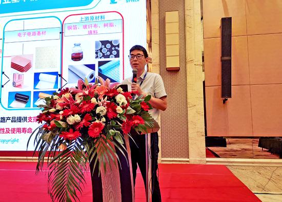 廣東生益科技股份有限公司、國家電子電路基材工程技術研究中心柴頌剛所長
