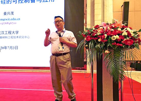 武漢工程大學博導,姜興茂教授