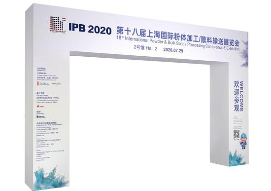 IPB2020上海粉體展