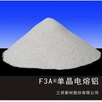 F3A®单晶电熔铝