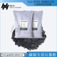 碳刷專用石墨粉 耐高溫導電導熱石墨粉 自滑性好 石墨粉