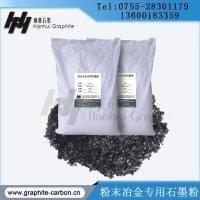 粉末冶金專用石墨粉 天然鱗片石墨 石墨粉