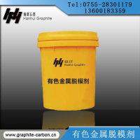 有色金屬脫模劑 適用各種密封材料的涂層 脫模效果平穩 耐高溫 無腐蝕石墨乳