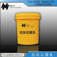 拉丝石墨乳 高温润滑剂 涂膜剂 电阻材料 无毒性石黑乳