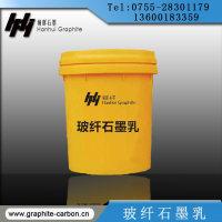 玻纤石墨乳 具有良好的浸透性和透气性 附着性强 润滑性好 浸涂产品