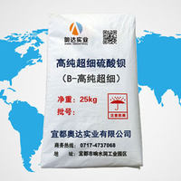 高纯硫酸钡1250目