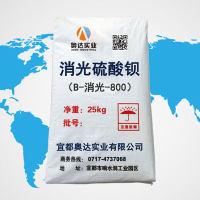 消光硫酸钡800目