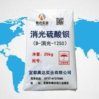 消光硫酸钡1250目
