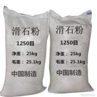 工业级滑石粉1250目 涂料级滑石粉 造纸滑石粉