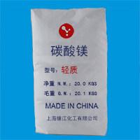 轻质碳酸镁食品级