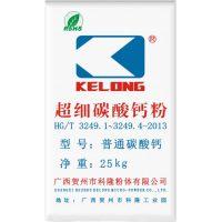 广西石粉供应乳胶漆用1500目超细碳酸钙(广西科隆)