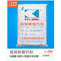 厂家直销 母粒用超白碳酸钙1000目(广西科隆)