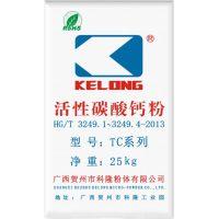 广西重钙 胶粘剂用活性碳酸钙TC10(广西科隆)