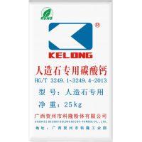 广西重钙人造石用超白碳酸钙915(广西科隆)