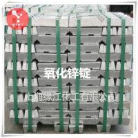 直接法高純氧化鋅99.5