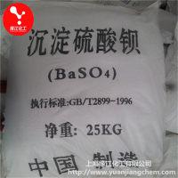 高純硫酸鋇上海直銷