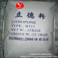 B311白色立德粉 、涂料塑染輔料通用立德粉廠家