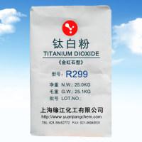 偏油性、高品质的塑料专用钛白粉R299
