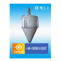 LHB-C粗粉分級機