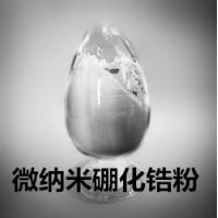 品牌好的納米二硼化鋯粉生產廠家