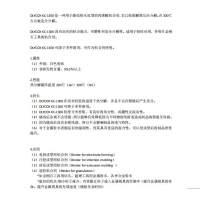 丙烯酸粘合劑 丙烯酸樹脂 KC-1300 共榮社化學株式會社