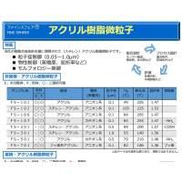 聚甲基丙烯酸甲酯 PMMA 碳粉添加用 日本涂料控股株式會社