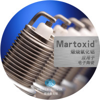德国马丁氧化铝-原粉