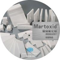 德国马丁氧化铝-造粒粉