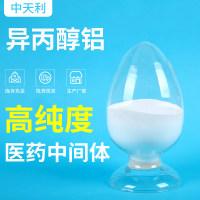 厂家直销 异丙醇铝 医药中间体 工业中间体 粉末 99.9%