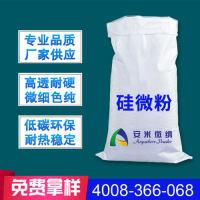 高纯高细硅微粉广东河源厂家直销填充料石英粉二氧化硅供应