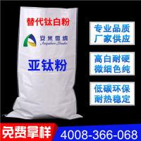 替代20~30%鈦白粉  亞鈦粉耐酸堿腐蝕 提高涂層致密度